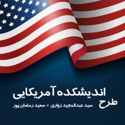 اندیشکده امریکایی