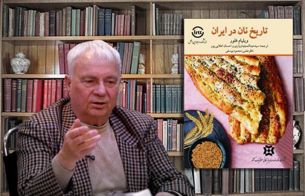 دکتر ویلیام فلور نویسنده کتاب تاریخ نان ایران