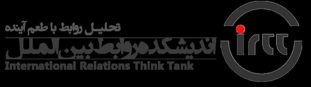 لوگو و نماد اندیشکده روابط بین الملل