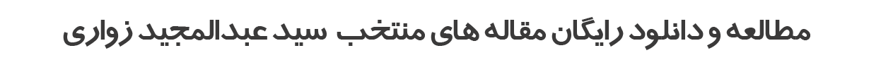 مقاله های سید عبدالمجید زواری