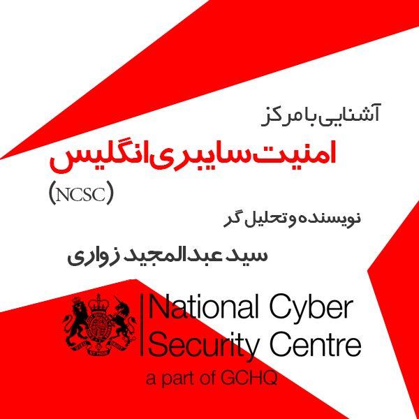 اشنایی با مرکز سایبری انگلیس