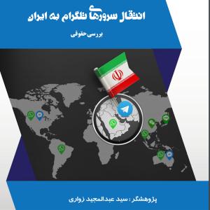 انتقال سرور های تلگرام به ایران