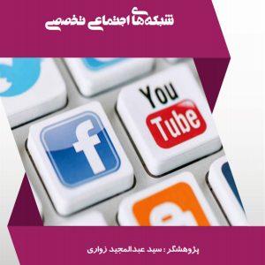 مقاله شبکه های اجتماعی