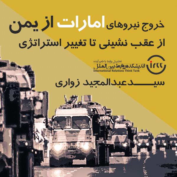 خروج نیروهای امارات از یمن