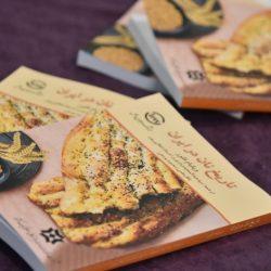 کتاب تاریخ نان