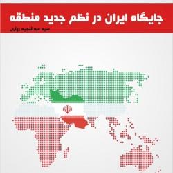 جایگاه ایران در نظم جدید منطقه