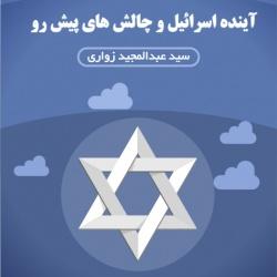 آینده اسرائیل و چالش های پیش رو