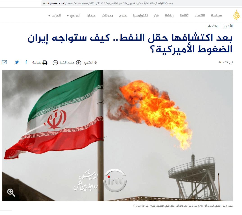 کشف میدان نفتی جدید به نوبه خود خبر خوبی برای ایران است و حتی اگر نتوان آن را در شرایط فعلی استخراج یا به فروش رساند به عنوان ثروتی عظیم برای نسل های بعدی ایران باقی خواهد ماند.